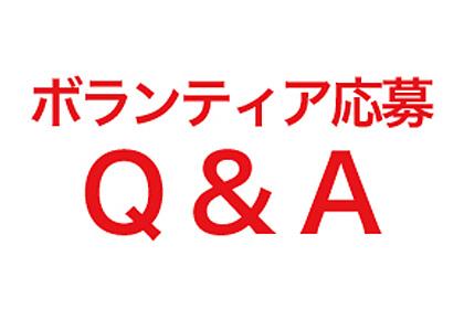 ボランティア応募Q&A